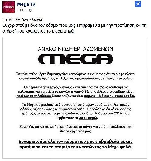 mega-ergazomeni