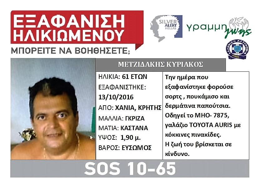 lost-metzidakis-1