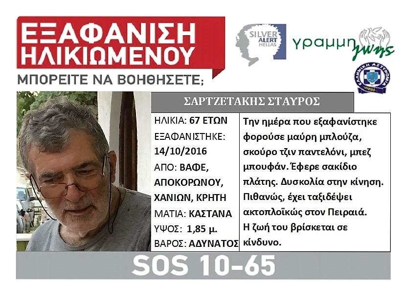 lost-sartzetakis