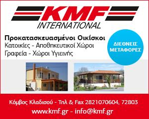 KMF.gr