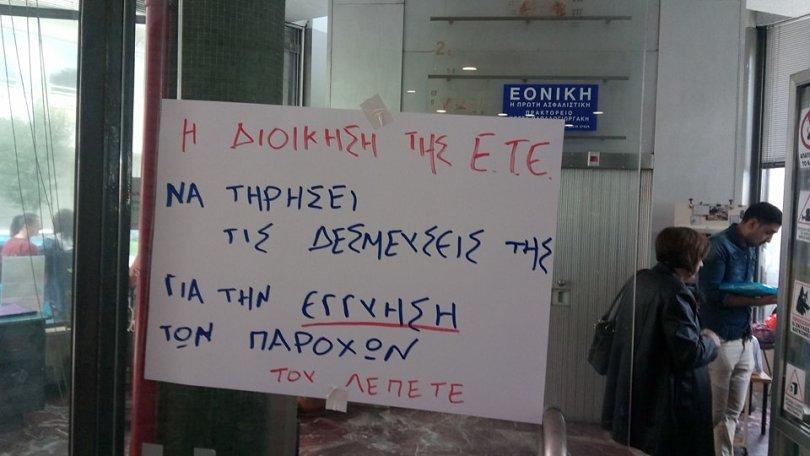 http://www.kriti24.gr/wp-content/uploads/2017/10/ethniki-sigkentrosi3.jpg