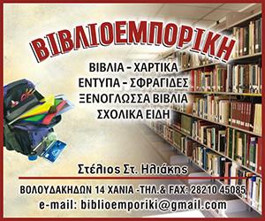 Biblioemporiki