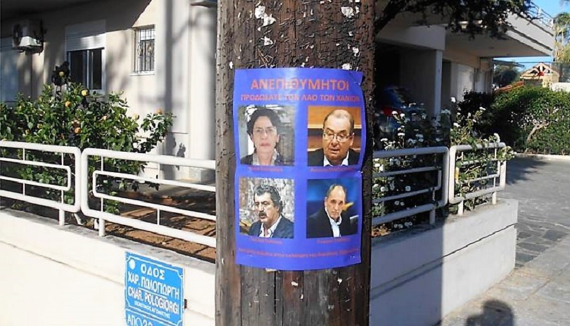 715733906c4 Χανιά: Αφίσες διαμαρτυρίας για τα μνημεία και το Υπερταμείο | Kriti24.gr