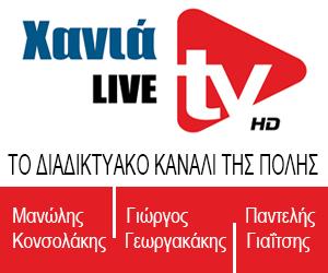 Chania Live TV