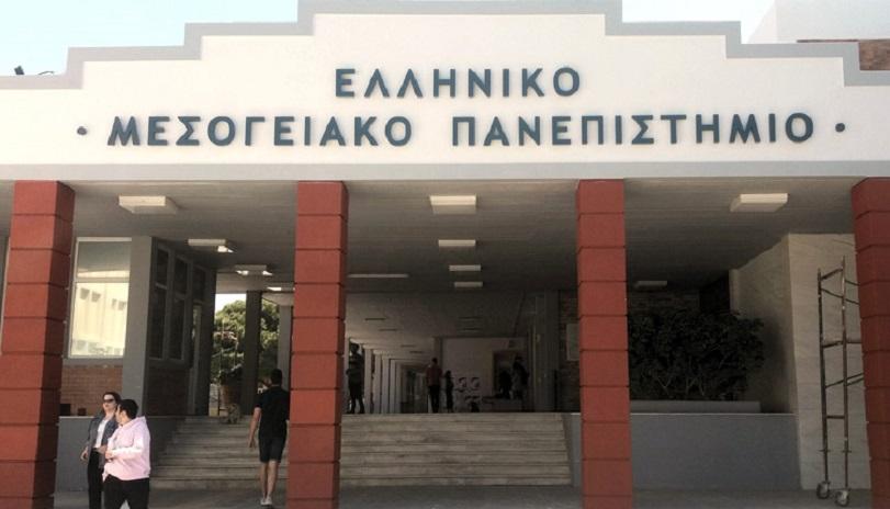 Αποτέλεσμα εικόνας για τμηματα Ελληνικού Μεσογειακού Πανεπιστημίου (ΕΛ.ΜΕ.ΠΑ.)