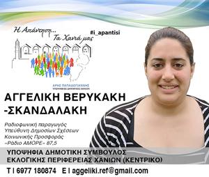 BERYKAKH