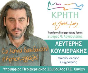 Koylierakis