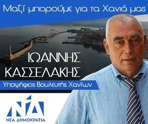 Kasselakis