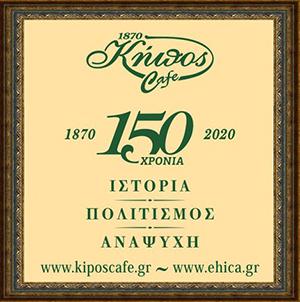 Kipos Cafe