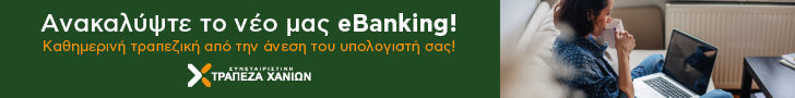 Trapeza Chanion WebBanking