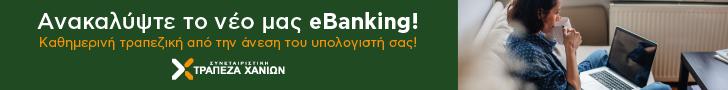 Trapeza Chanion WebBanking